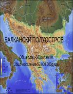 Балкански полуостров