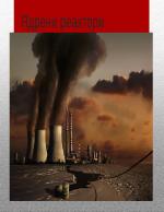 Ядрени реактори