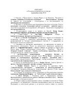 Българска възрожденска литература за държавен изпит ФСФ