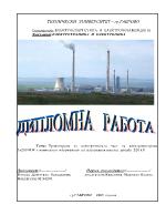 Проектиране на електрическата част на електроцентрала 3х200 MW с номинално напрежение на разпределителната уредба 220 kV