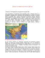 Залезът на Първото българско царство