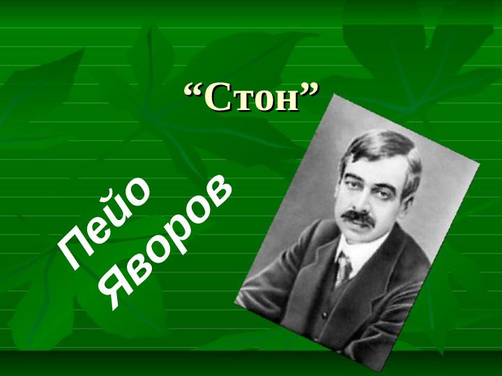 Стон-на Лора ПЕЙО ЯВОРОВ