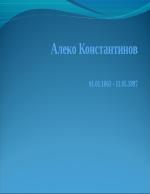 Алеко Константинов-Биографични Бележки