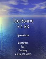 Павел вежинов - творчество и биография