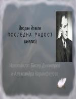 Йордан Йовков - Последна радост