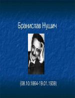 Бранислав Нушич-автобиография