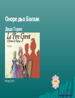 Оноре дьо балзак - Дядо Горио