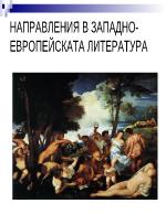НАПРАВЛЕНИЯ В ЗАПАДНО-ЕВРОПЕЙСКАТА ЛИТЕРАТУРА