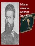 Любовта и любимата в поезията на Христо Ботев