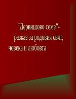 Дервишово семе - разказ за родовия свят човека и любовта- Николай Хайтов