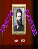 Христо Ботев-живота делата и част от творчеството му