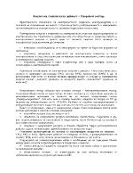 Анализ на стопанската дейност - енергиен сектор