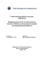 Концептуални схеми за стратегическо мислене в бизнеса и методи на изследване на конкурентоспособността Курсови работи