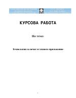 Технологии за печат и тяхното приложение