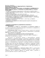 ТЕМА 1Държавна политика в строителствотоСтроителен инвестиционен процес