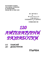 120 Литературни разработки от Паисий до Дебелянов