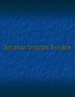 Балкански полуостров България