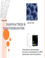 Наночастици и нанотехнологии