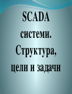 SCADA системи Структура цели и задачи