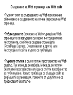 Създаване на Web страница или Web сайт