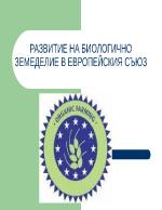 Биологично земеделие