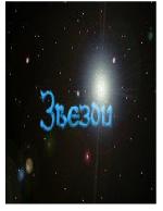 Звезди-физика