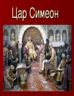 Цар Симеон I Велики