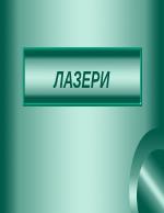 Действие и приложение на лазерите Видове лазери