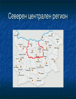 Северен централен регион