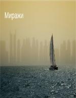 Миражи