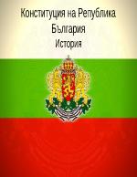 История на Конституцията на Република България