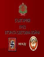 България по време на втората световна война
