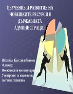 Обучение и развитие на човешките ресурси в държавната администрация
