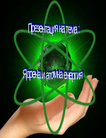 Ядрена енергия