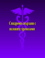 Синдроми свързани с половите хромозоми
