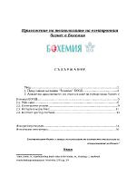 Приложение на технологиите на електронният бизнес във фирма