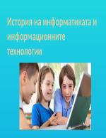 начало на информатиката и информационните технолигии