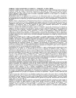 Човешки съдби и характери в повестта Гераците на Елин Пелин