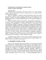 Размразените конфликти в Южен Кавказ