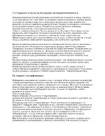 Предмет и метод за изследване на Макроикономиката