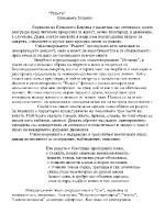 Стихотворението Ръцете на Елисавете Багряна