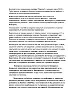 Отчет за стаж