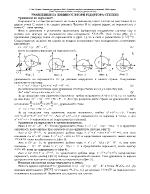 Уравнения на линии от втори ред втора степен