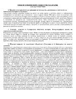 Теми по етническите общности в България