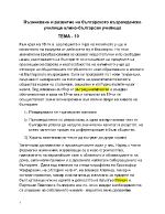 Възникване и развитие на българското възрожденско училище елино-български училища