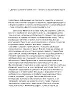 Есе върху разказа quotДамата с рентгеновите очиquot на Светослав Минков