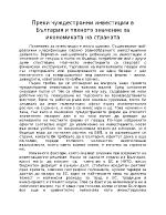 Преки чуждестранни инвестиции в България и тяхното значение за икономиката на страната
