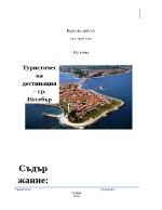 Туристическа дестинация гр Несебър