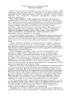 Родът личността и историята в романа Железния светилник