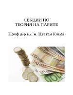 Лекции по Теория на парите
